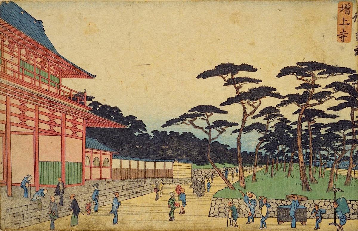 広重&豊国 浮世絵に描かれた増上寺