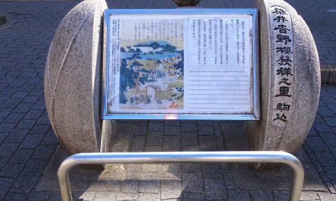 染井吉野桜発祥之里碑