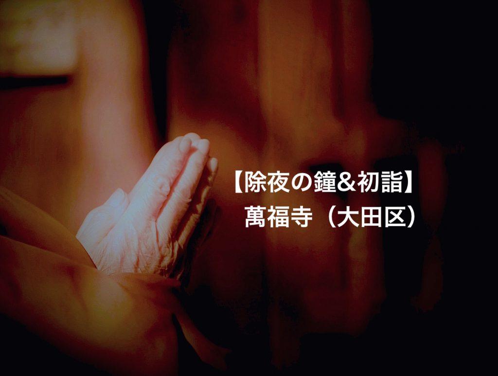 除夜の鐘&初詣 萬福寺