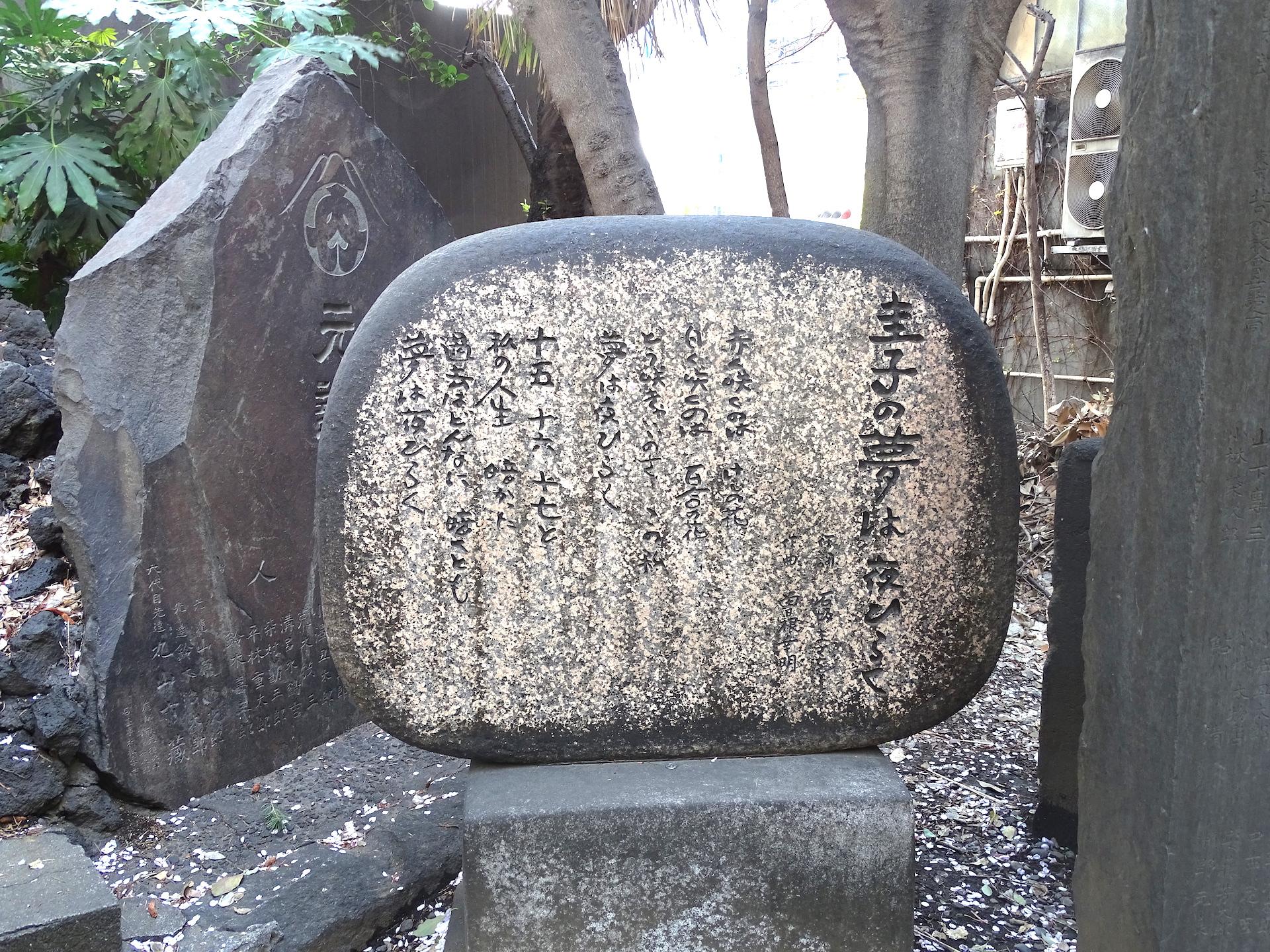 『圭子の夢は夜ひらく』歌碑
