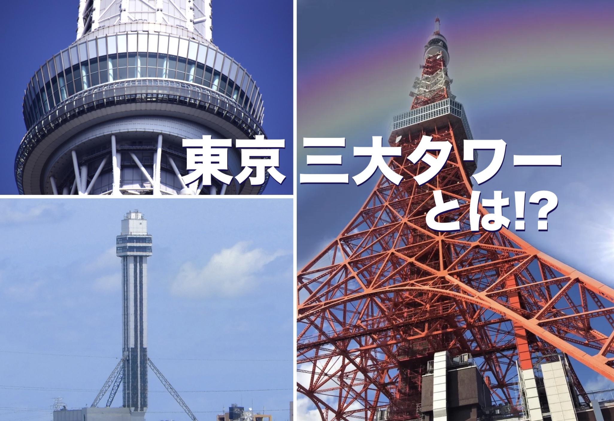 東京三大タワー