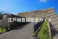 大名気取りで、江戸城に登城しよう!