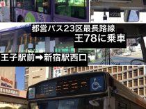都営バス23区最長路線 王78に乗車(王子駅前→新宿駅西口)