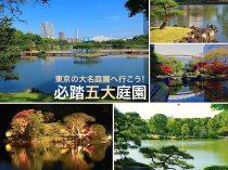 東京の大名庭園へ行こう! 必踏五大庭園