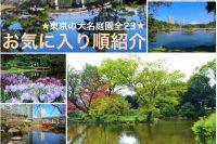 東京の大名庭園全23 お気に入り順紹介