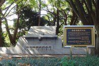 日本初飛行の地(日本航空発始の碑)