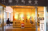 江東下町食堂(江東区役所)